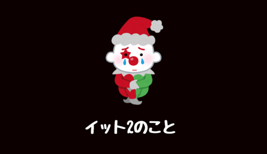 『IT2イットTHE END/それが見えたら終わり』映画小説10の違い解説!
