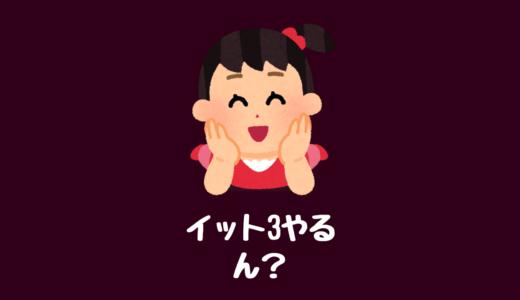 映画「IT3 イット3」続編あらすじキャスト公開日は?最新情報【製作未決定】