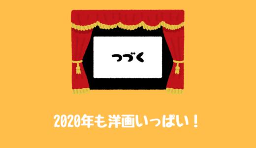 2020年に公開される洋画130個以上まとめ!気になる映画を発見せよ!