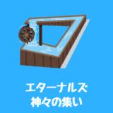 映画『エターナルズ』あらすじ キャスト 公開日知りたい情報まとめ!