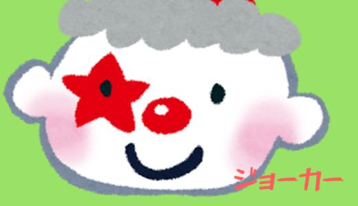 映画『ジョーカー2』続編あらすじキャストと日本公開日は?そもそも公開される??