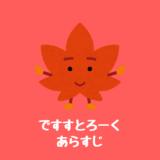 映画『デスストローク』あらすじキャスト日本公開日:最新情報まとめ