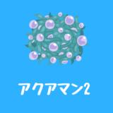 映画『アクアマン2』続編あらすじキャスト日本公開日!最新情報まとめ