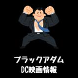 DC映画『ブラックアダム』あらすじキャスト日本公開日は?最新情報まとめ