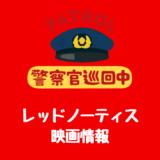 映画『レッドノーティス』あらすじキャスト日本公開日?最新情報:ドウェインやライアンレイノルズが出演