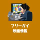 映画『フリーガイ』あらすじキャスト日本公開日?最新情報:デッドプールのライアン参戦