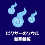 ピクサー映画『ソウル』あらすじキャスト日本公開日?最新情報:音楽が輝く!