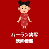 映画『ムーラン』あらすじキャスト日本公開日?最新情報:ディズニーの強い女!