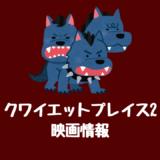 映画『クワイエットプレイス2』続編あらすじキャスト日本公開日最新情報まとめ!