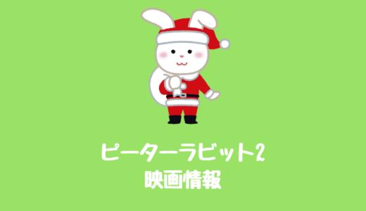 映画『ピーターラビット2』続編あらすじキャスト日本公開日?ウサギが帰ってくる!