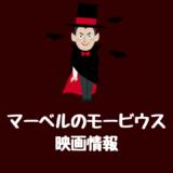 マーベル映画『モービウス』あらすじキャスト日本公開日?最新情報まとめ