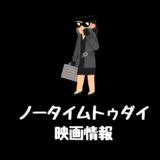 映画『ノータイムトゥダイ』あらすじキャスト日本公開日?最新情報まとめ