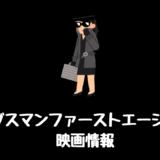 キングスマンファーストエージェントあらすじキャスト最新情報!日本公開日もスピンオフ映画