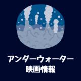 映画『アンダーウォーター』あらすじキャスト日本公開日?最新情報まとめ!