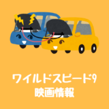映画『ワイルドスピード9』あらすじキャスト日本公開日?最新情報まとめ
