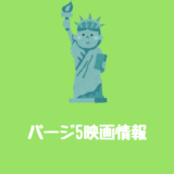 映画『パージ5』あらすじキャスト日本公開日は?最新情報まとめ:シルベスタ・スタローン出る?