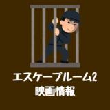 映画『エスケープルーム2』あらすじキャスト日本公開日?最新情報まとめ