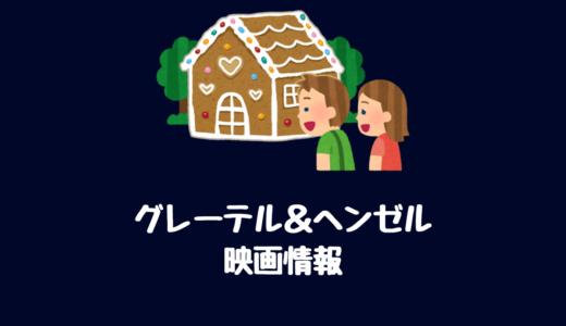映画『グレーテル&ヘンゼル』あらすじキャスト日本公開日?最新情報まとめ