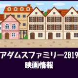 アニメ映画『アダムスファミリー(2019)』ネタバレ感想トリビア紹介