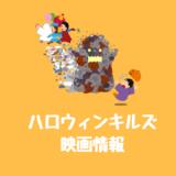 映画『ハロウィンキルズ』あらすじキャスト日本公開日?最新情報まとめ!