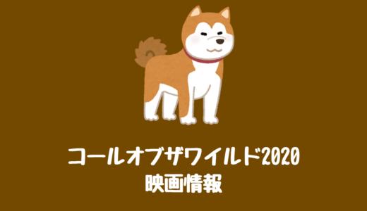 映画『コールオブザワイルド2020』あらすじキャスト日本公開日?野生の呼び声リメイク!
