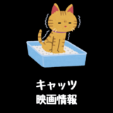 映画『キャッツ』あらすじキャスト日本公開日?最新情報まとめ!