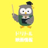 映画『ドリトル』あらすじキャスト日本公開日?最新情報まとめ!