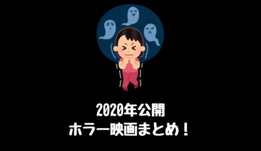 2020年公開予定のおすすめホラー映画40選:洋画邦画怖さ面白さ別!