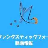 MCU版『ファンタスティックフォー』あらすじキャスト日本公開日は?最新情報まとめ