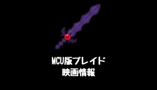 MCU版『ブレイド』あらすじキャスト日本公開日は?混血ハンターがフェーズ5で合流?!