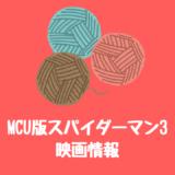 MCU版『スパイダーマン3』続編あらすじキャスト日本公開日?トムホが帰ってくる!