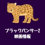 映画『ブラックパンサー2』あらすじキャスト日本公開日?王様ふたたび!