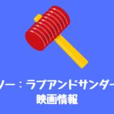 『ソーラブアンドサンダー』あらすじキャスト日本公開日?女性版マイティソー出現!