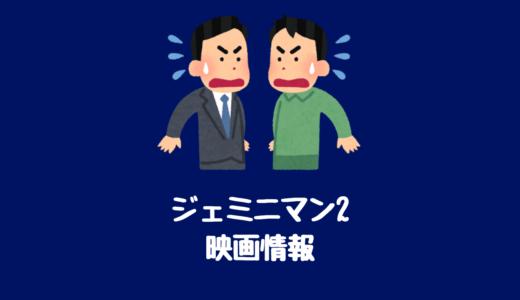 映画『ジェミニマン2』続編あらすじキャスト日本公開日は?制作される?