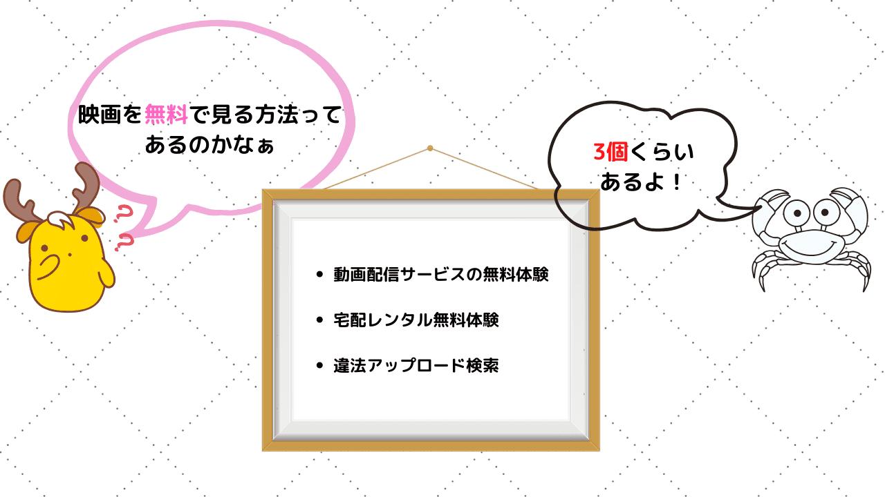 映画『シン・ゴジラ』を無料で見る方法は、 「動画配信サービスを利用する」 「レンタルサービスを利用する」 「違法アップロード動画を見る」 の3種類存在。以下、詳しく解説します。