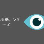 「光る眼」シリーズ:評価と順番&興行収入おすすめ一覧