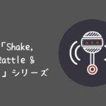 「Shake, Rattle & Roll」シリーズ:評価と順番&興行収入おすすめ一覧