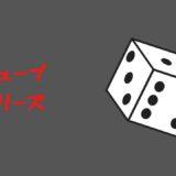 映画 「キューブ」シリーズ全3作:評価と順番&興行収入おすすめ一覧