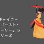 「チャイニーズ・ゴースト・ストーリー」シリーズ:評価と順番&興行収入おすすめ一覧