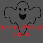ジャンル別シリーズ映画おすすめ〇選:300作品紹介