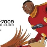 「サイボーグ009」シリーズ:評価と順番&興行収入おすすめ一覧
