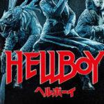 映画『ヘルボーイ』2019年リブート版のあらすじを結末までネタバレ紹介